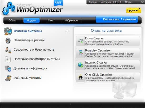Ashampoo Win Optimizer Free