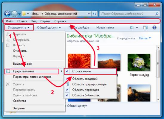Восстанавливаем потерянные функции в Windows 7 / Vista
